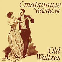 Старинные вальсы Audio CD