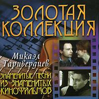 Микаэл Таривердиев. Знаменитые песни из знаменитых кинофильмов 2003 Audio CD