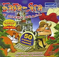 Баба-Яга: В плену врага