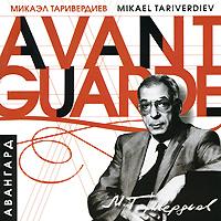 Микаэл Таривердиев. Авангард 2006 Audio CD
