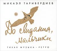 Микаэл Таривердиев. До свидания, мальчики! 2009 Audio CD