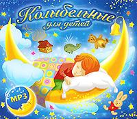 Колыбельные для детей (mp3) 2009 MP3 CD