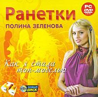 Ранетки. Полина Зеленова. Как я стала топ-моделью