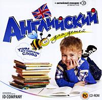 Английский для детей. Учим английские слова