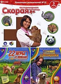 Коллекция развлечений №12: 22 игры со щенками / Школа дрессировки / Скорая ветеринарная помощь
