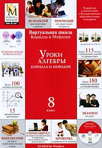 Уроки алгебры Кирилла и Мефодия. 8 класс