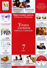 Уроки алгебры Кирилла и Мефодия. 7 класс