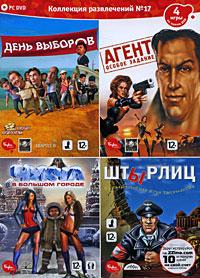Коллекция развлечений №17: День выборов / Агент: Особое задание / Штырлиц / Чукча в большом городе