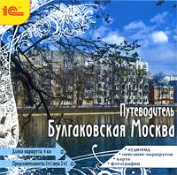 Булгаковская Москва. Путеводитель