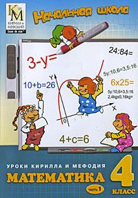 Уроки Кирилла и Мефодия. Математика. 4 класс. Часть 1