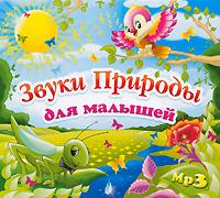 Звуки природы для малышей (mp3) 2009 MP3 CD