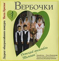 """Детский ансамбль """"Тимпан"""". Вербочки 2010 Audio CD"""