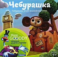 Чебурашка учит английский язык + Переводчик для детей и родителей Promt Magic Gooddy