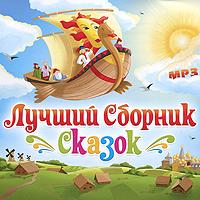 Лучший сборник сказок (mp3) 2010 MP3 CD