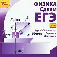 Физика. Сдаем ЕГЭ 2010