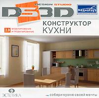 DS 3D Конструктор кухни 2.0