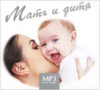 Мать и дитя (mp3) 2010 MP3 CD