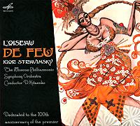 Игорь Стравинский. Жар-птица. Сказка-балет в двух картинах 2010 Audio CD
