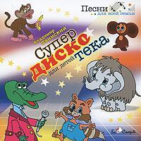 Шаинский. Супердискотека для детей 2011 Audio CD