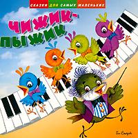 Чижик-Пыжик (аудиокнига CD) 2011 Audio CD