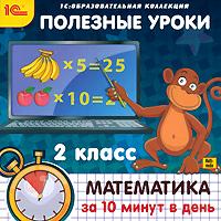 Полезные уроки. Математика за 10 минут в день. 2 класс