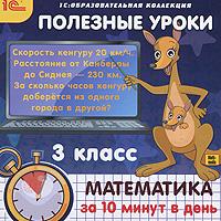 Полезные уроки. Математика за 10 минут в день. 3 класс