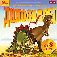 Динозавры. Детская энциклопедия 1С / ИДДК