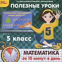 """Полезные уроки. Математика за 10 минут в день. 5 класс 1С / Группа """"Марко Поло"""""""