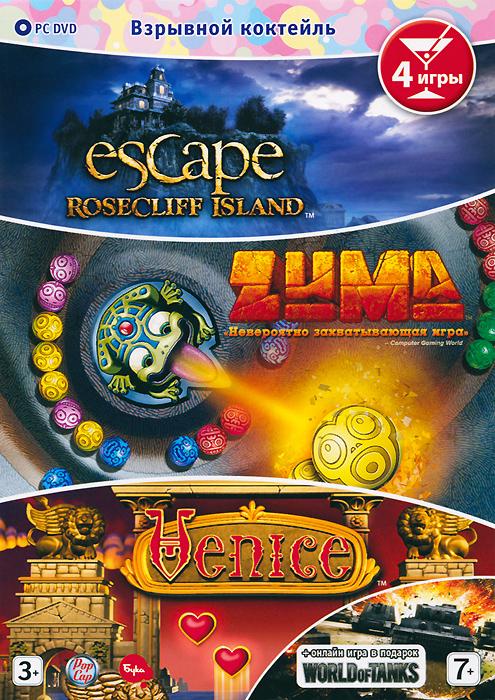 Взрывной коктейль: Zuma / Escape Rosecliff Island / Venice / World of Tanks