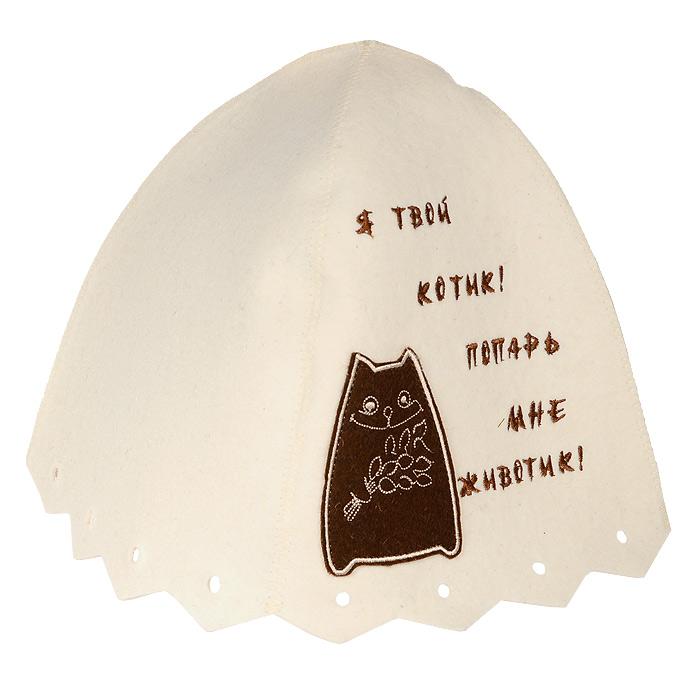 Шапка для бани и сауны Я твой котик, цвет: белыйБ4543Шапка для бани и сауны - это незаменимый аксессуар для любителей попариться в русской бане и для тех, кто предпочитает сухой жар финской бани. Необычный дизайн изделия поможет сделать ваш отдых более приятным и разнообразным, к тому шапка защитит вас от появления головокружения в бани, ваши волосы от сухости и ломкости, а голову от перегрева. Такая шапка станет отличным подарком для любителей отдыха в бане или сауне.