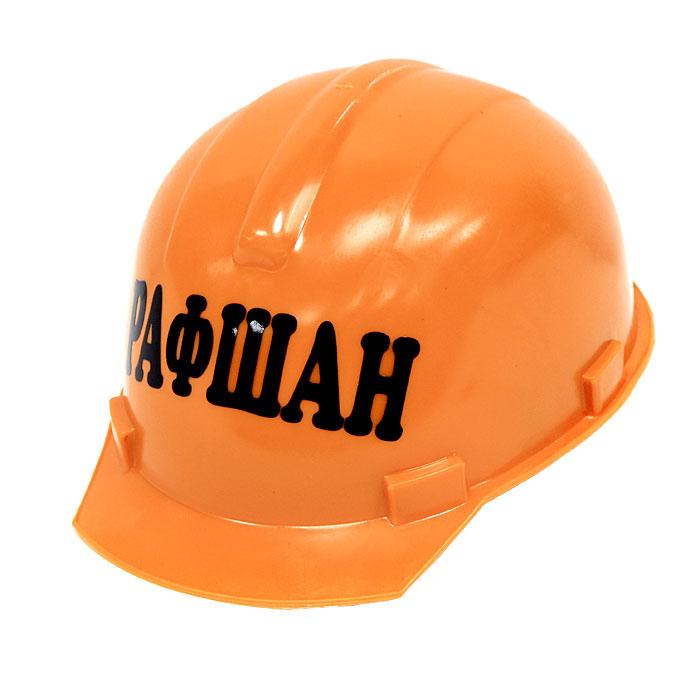 Каска Рафшан, цвет: оранжевый92636Пластиковая каска оранжевого цвета с надписью Рафшан может стать оригинальным подарком для каждого. Каска имеет форму, в точности повторяющую строительные каски, и текстильный ремешок для фиксации каски.