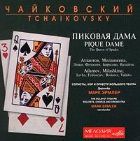Чайковский. Пиковая дама. Дирижер Марк Эрмлер 2004 3 Audio CD