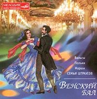Вальсы, польки, марши семьи Штраусов. Венский бал 1998 Audio CD