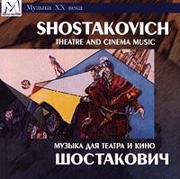 Шостакович. Музыка для театра и кино 1998 Audio CD