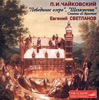 П.И.Чайковский. `Лебединое озеро`, `Щелкунчик`. Сюиты из балетов. Евгений Светланов 1999 Audio CD