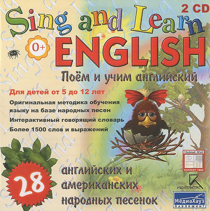 Поем и учим английский. Sing And Learn English
