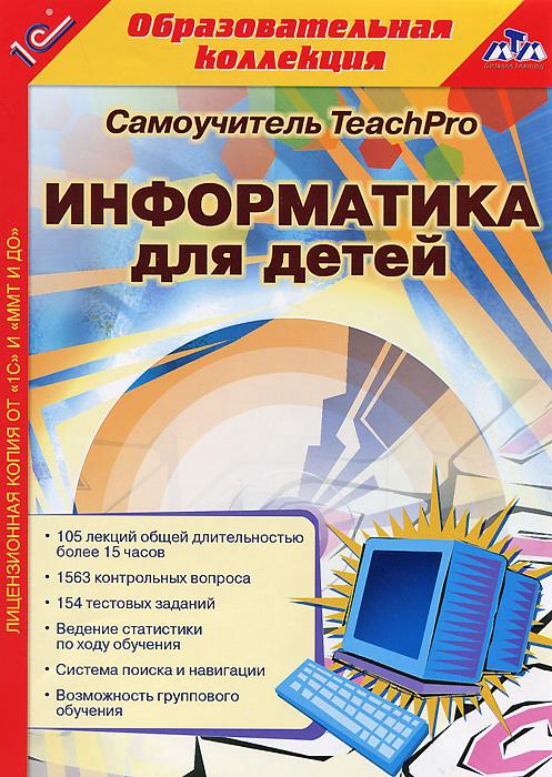 Информатика для детей: 1-4 классы