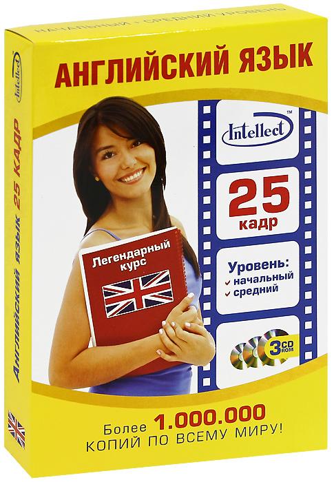 Intellect. 25 кадр. Английский язык