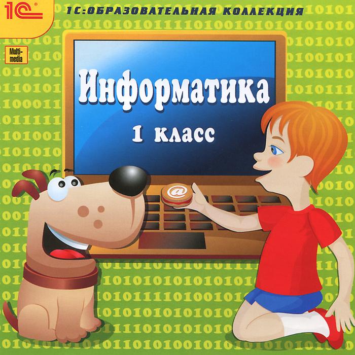1С: Образовательная коллекция. Информатика, 2 класс