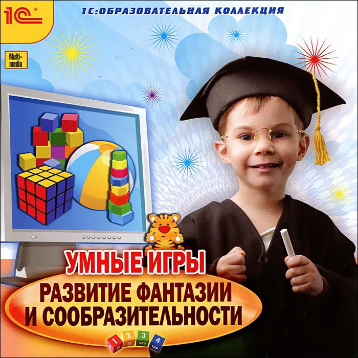 1С: Образовательная коллекция. Умные игры. Развитие фантазии и сообразительности
