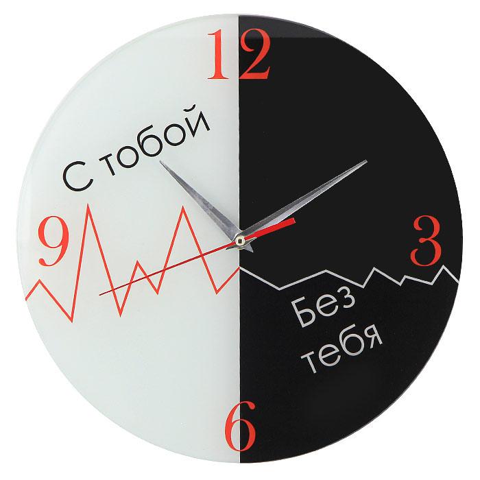 Часы настенные С тобой и без тебя93133Настенные кварцевые часы С тобой и без тебя своим необычным дизайном подчеркнут стильность и оригинальность интерьера вашего дома. Циферблат часов выполнен из стекла в черно-белой цветовой гамме. Часы имеют три стрелки - часовую, минутную и секундную. На задней стенке часов расположена металлическая петелька для подвешивания. Такие часы послужат отличным подарком для ценителя ярких и необычных вещей.