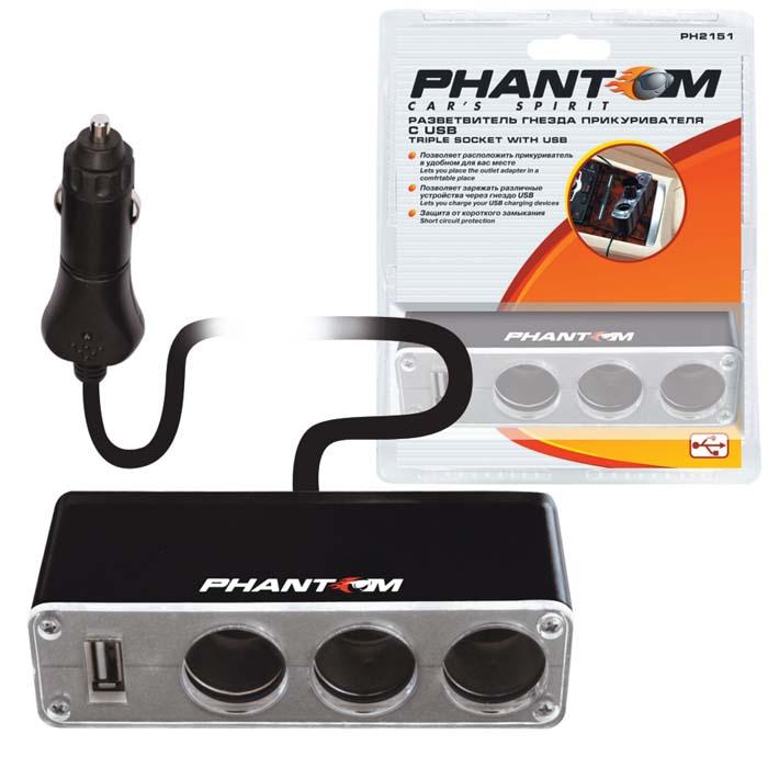 Разветвитель прикуривателя Phantom, на 3 гнезда. PH21512151Разветвитель прикуривателя Phantom предназначен для одновременного подключения трех электроприборов к бортовой сети автомобиля с напряжением 12В. Разветвитель оснащен защитой от короткого замыкания. Очень прост и удобен в использовании. Количество разъемов прикуривателя: 3. Количество разъемов USB: 1. Входное напряжение: 12 - 24 В. Световая индикация питания. Тип защиты: от короткого замыкания. Дополнительно суммарная мощность потребителей 60 Вт. Длина провода: 0,5 м. Размер разветвителя: 11,5 см x 4,5 см x 3 см.