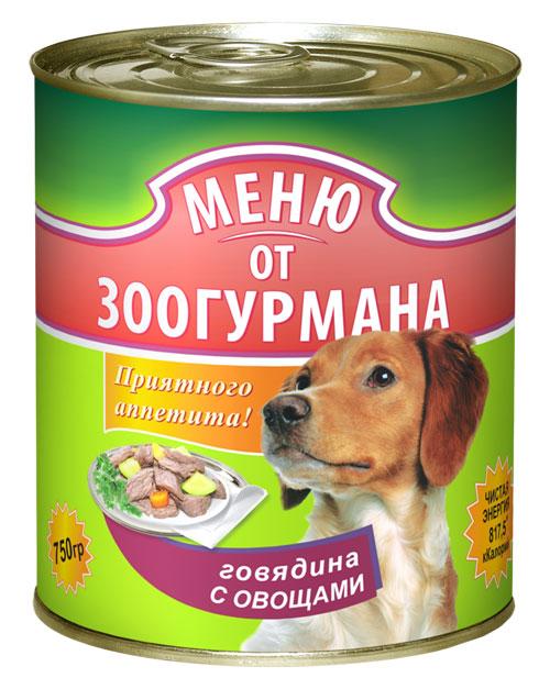 Консервы для собак Меню от Зоогурмана, с говядиной и овощами, 750 г0120710Полнорационный консервированный корм Меню от Зоогурмана идеально подойдет вашему любимцу. Консервы приготовлены из натурального российского мяса.Не содержат сои, консервантов, красителей, ароматизаторов и генномодифицированных продуктов. Оптимально сбалансирован для поддержания иммунитета. Регулярное употребление обеспечит вашей собаке здоровье и необходимые жизненные силы.Состав: говядина, субпродукты, морковь, растительное масло, натуральная желирующая добавка, вода, соль, злаки. Пищевая ценность в 100 г: протеин 10,0, жир 5,0, клетчатка 0,2, зола 2,0, углеводы 6,0, влага 75. Энергетическая ценность: 109 кКал.Вес: 750 г.