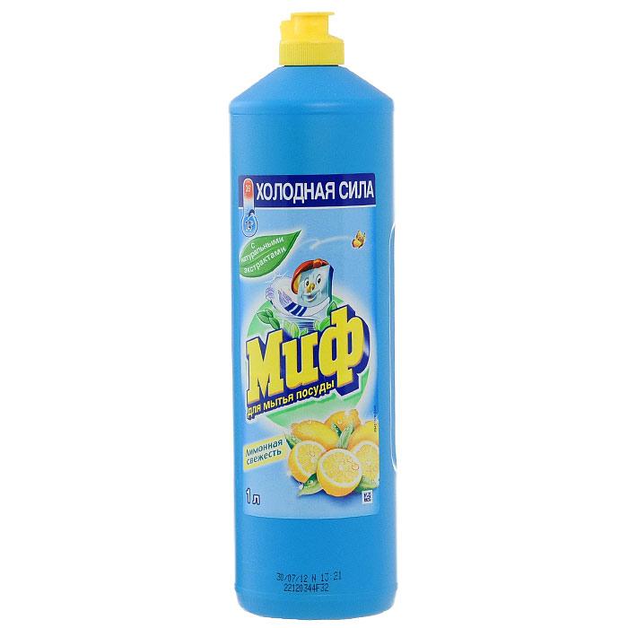 Средство для мытья посуды Миф, лимонная свежесть, 1 лMD-81557052Средство для мытья посуды Миф содержит натуральные экстракты лимона и имеет освежающий аромат. Для мытья необходимо небольшое количество средства. Особенности средства для мытья посуды Миф: легко смывается водой, не оставляя разводов на посуде посуда становиться чистой до приятного скрипа. Характеристики: Объем: 1 л Производитель: Россия. Товар сертифицирован.
