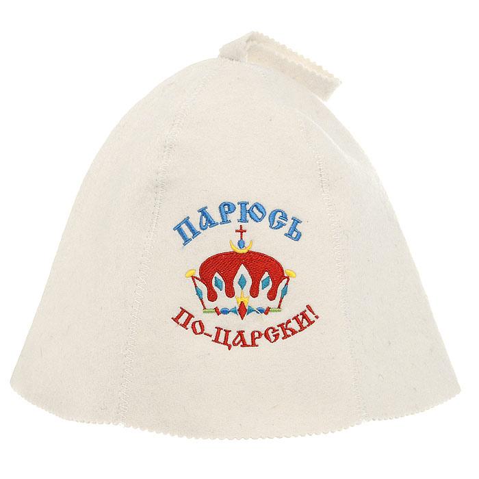 Шапка для бани и сауны Парюсь по-царски!Z-0307Шапка для бани и сауны, оформленная вышивкой короны и надписью Парюсь по-царски! - это незаменимый аксессуар для любителей попариться в русской бане и для тех, кто предпочитает сухой жар финской бани. Необычный дизайн изделия поможет сделать ваш отдых более приятным и разнообразным, к тому шапка защитит вас от появления головокружения в бани, ваши волосы от сухости и ломкости, а голову от перегрева.Такая шапка станет отличным подарком для любителей отдыха в бане или сауне. Характеристики:Материал: войлок. Диаметр основания шапки: 39 см. Высота шапки: 27 см. Производитель: Россия. Артикул: 41028.