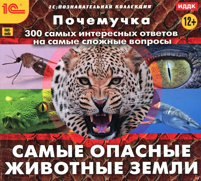 Почемучка. Самые опасные животные Земли