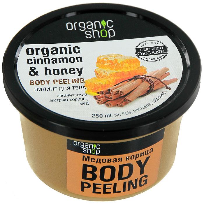 Пилинг для тела Organic Shop Медовая корица, 250 мл0861-10204Ароматный пилинг для тела Organic Shop Медовая корица, основанный на сочетании органического экстракта корицы и меда, подарит вашей коже роскошное ощущение тепла и заботы. Корица обладает мягким успокаивающим действием. Мед насыщает кожу витаминами, обновляет и восстанавливает ее. Пилинг не содержит силиконов, SLS, парабенов. Без синтетических отдушек и красителей, без синтетических консервантов. Характеристики: Объем: 250 мл. Производитель: Россия. Товар сертифицирован.