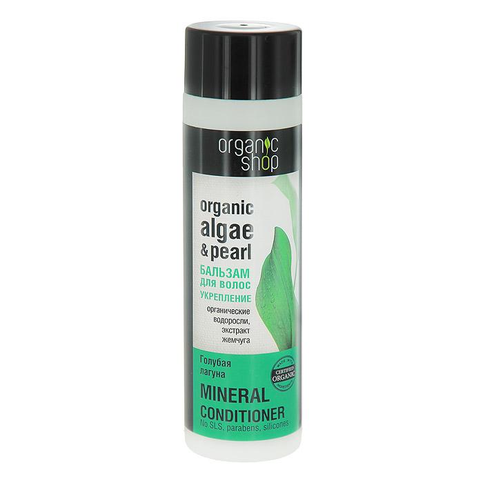 Бальзам для волос Organic Shop Голубая лагуна, укрепление, 280 мл0861-10594Бальзам для волос Organic Shop Голубая лагуна, содержащий экстракты органических водорослей, особенно ламинарии, идеально увлажняет и питает волосы, обеспечивая надежную защиту от неблагоприятного воздействия окружающей среды. Экстракты жемчуга укрепляют и уплотняют корни и структуру волос, предотвращая их выпадение. Входящие в состав экстракты эфирных масел, чарующим ароматом наполнят ваши волосы. Бальзам не содержит силиконов, SLS, парабенов. Без синтетических отдушек и красителей, без синтетических консервантов. Характеристики: Объем: 280 мл. Производитель: Россия. Товар сертифицирован.