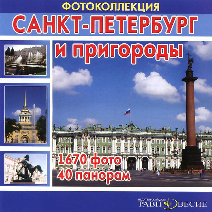 """Санкт-Петербург и пригороды Издательский Дом """"Равновесие"""""""