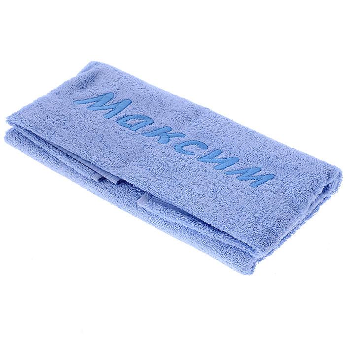Подарочное махровое полотенце Максим, цвет: голубой, 50 см х 90 см7027B-8800000839Подарочное полотенце с вышивкой Максим выполнено из приятной на ощупь махровой ткани (фроте) голубого цвета. Полотенце хорошо поглощает влагу и не вызывает раздражения. Благодаря высокому качеству изготовления полотенце будет радовать вас многие годы. Фроте - это натуральная ткань, поверхность которой состоит из ворса (петель основных нитей). Ворс может быть как одинарным (односторонним), так и двойным (двусторонним). Полотенца из такой ткани приятно удивляют и дают возможность почувствовать себя творцом окружающего декора.